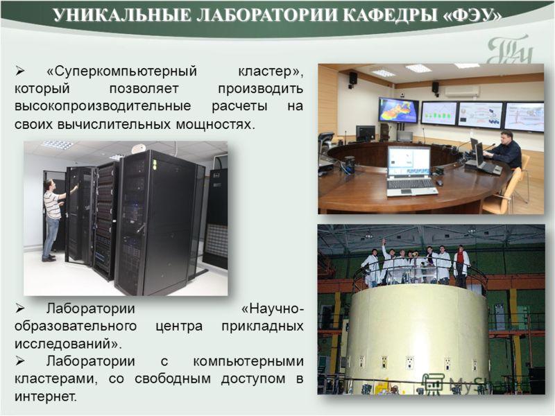 «Суперкомпьютерный кластер», который позволяет производить высокопроизводительные расчеты на своих вычислительных мощностях. Лаборатории «Научно- образовательного центра прикладных исследований». Лаборатории с компьютерными кластерами, со свободным д