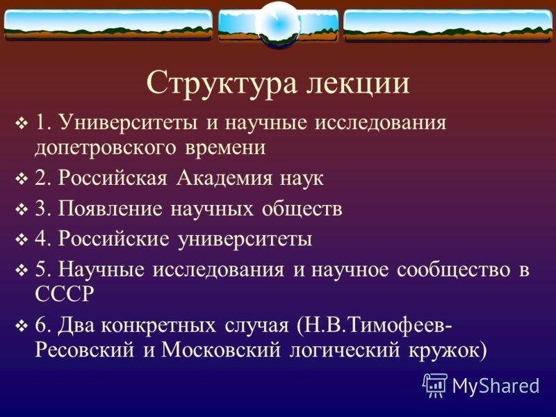 Методология науки лекция 11
