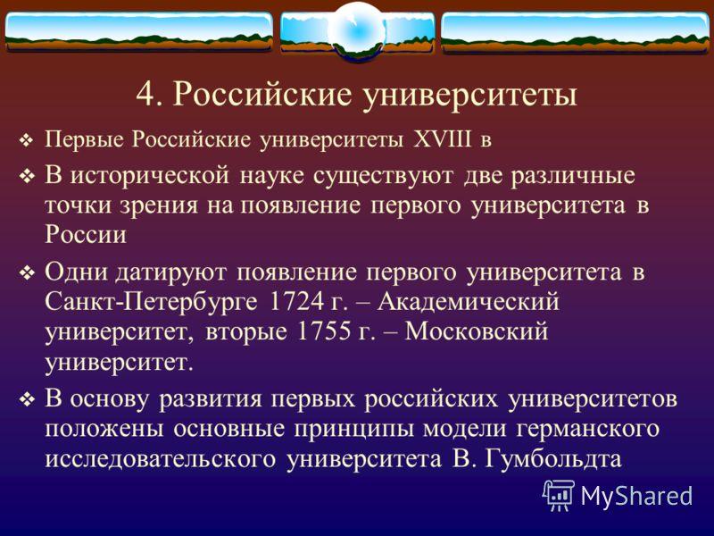 4. Российские университеты Первые Российские университеты XVIII в В исторической науке существуют две различные точки зрения на появление первого университета в России Одни датируют появление первого университета в Санкт-Петербурге 1724 г. – Академич