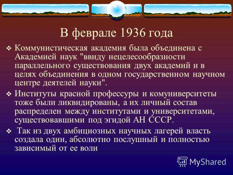 В феврале 1936 года Коммунистическая академия была объединена с Академией наук