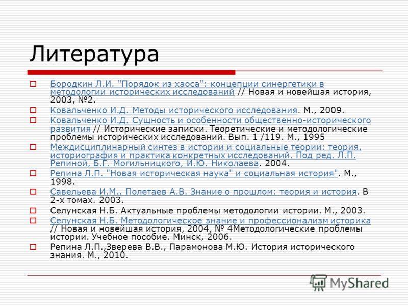 Литература Бородкин Л.И.