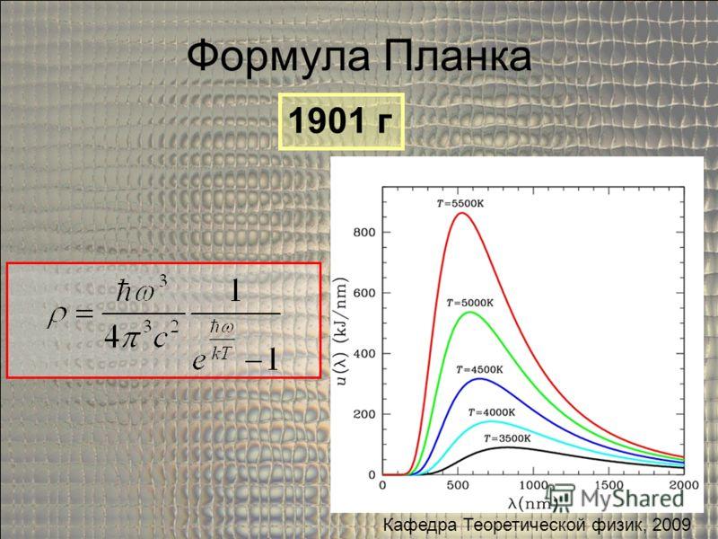 Формула Планка Кафедра Теоретической физик, 2009 1901 г