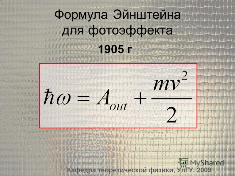 Формула Эйнштейна для фотоэффекта 1905 г