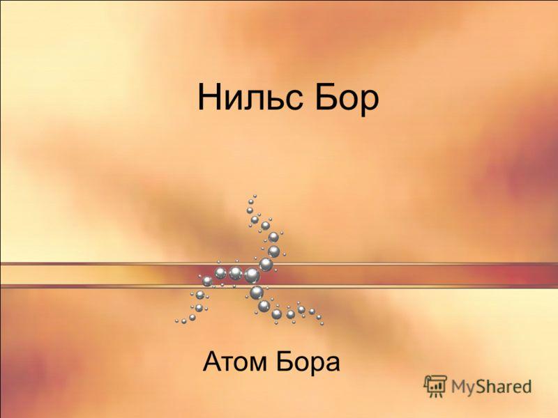Нильс Бор Атом Бора
