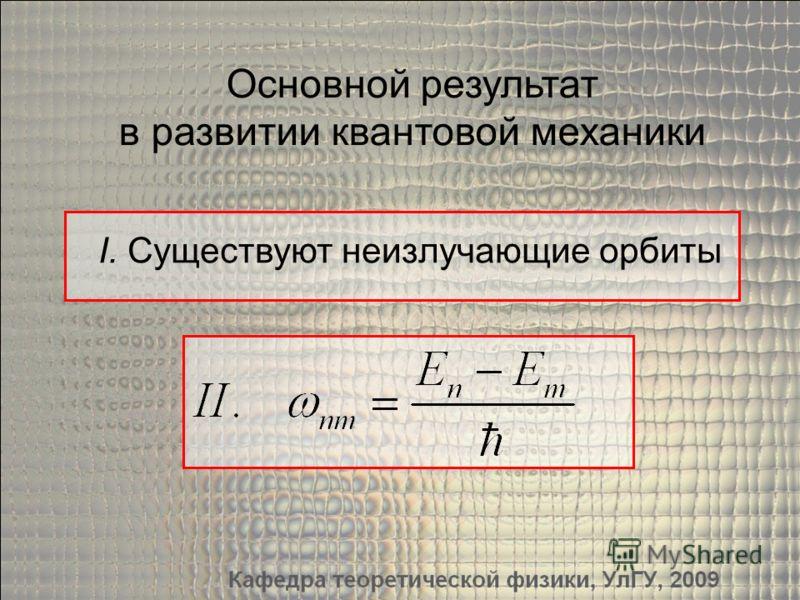 Основной результат в развитии квантовой механики I. Существуют неизлучающие орбиты
