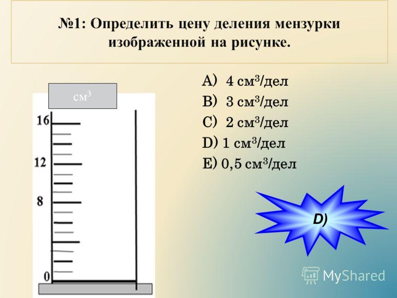 А) 4 см 3 /дел B) 3 см 3 /дел C) 2 см 3 /дел D) 1 см 3 /дел E) 0,5 см 3 /дел см 3 D)