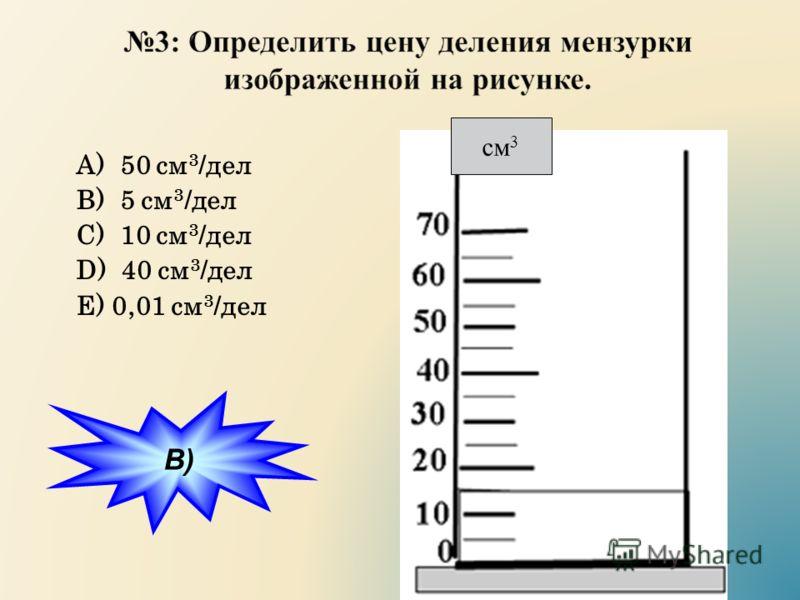 А) 50 см 3 /дел B) 5 см 3 /дел C) 10 см 3 /дел D) 40 см 3 /дел E) 0,01 см 3 /дел см 3 B)