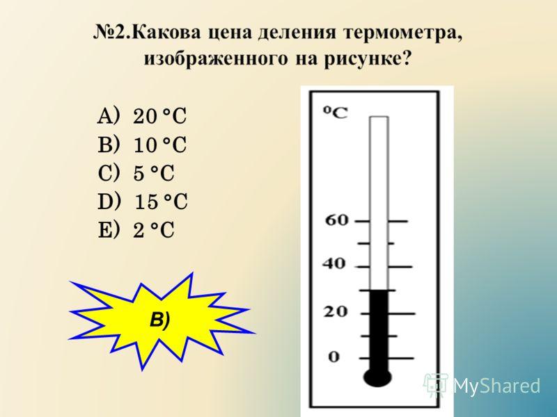А) 20 °С B) 10 °С C) 5 °С D) 15 °С E) 2 °С B)