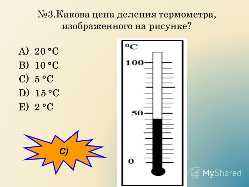 А) 20 °С B) 10 °С C) 5 °С D) 15 °С E) 2 °С C)