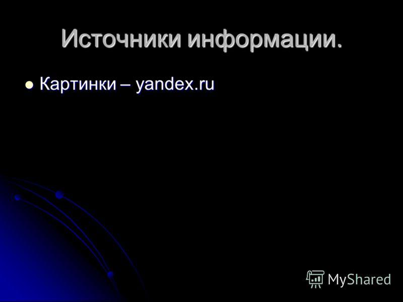 Источники информации. Картинки – yandex.ru Картинки – yandex.ru