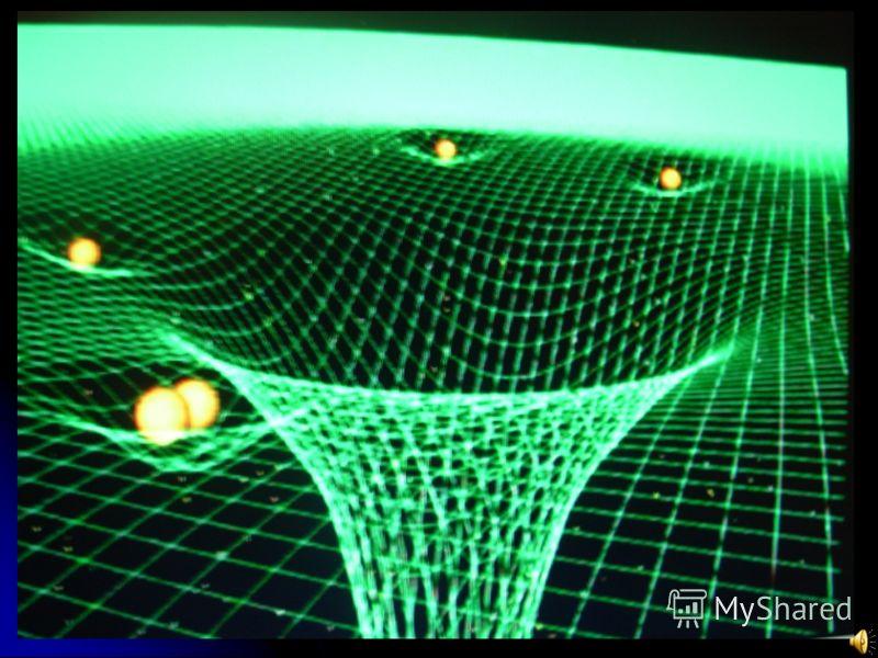 Влияние черной дыры на пространство и время Если представить вселенную в виде пространственно-временной сети, то сила притяжения отдельных звезд создаст на ней небольшие углубления. Если представить вселенную в виде пространственно-временной сети, то