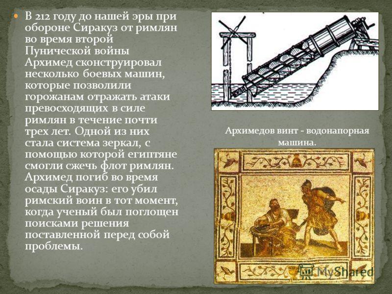 В 212 году до нашей эры при обороне Сиракуз от римлян во время второй Пунической войны Архимед сконструировал несколько боевых машин, которые позволили горожанам отражать атаки превосходящих в силе римлян в течение почти трех лет. Одной из них стала
