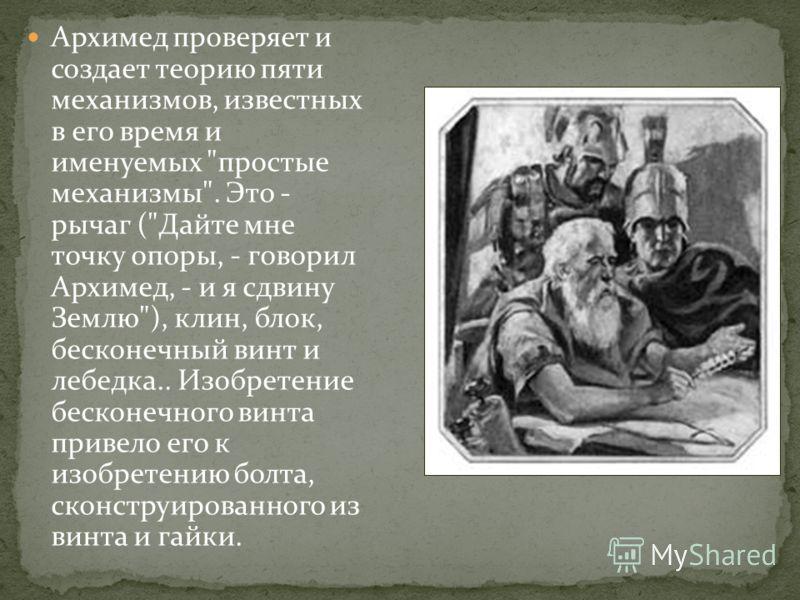 Архимед проверяет и создает теорию пяти механизмов, известных в его время и именуемых