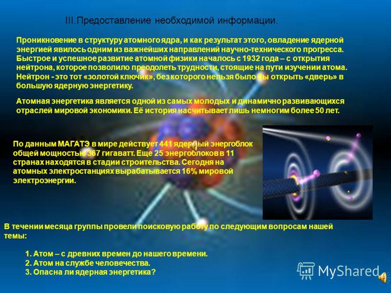Проникновение в структуру атомного ядра, и как результат этого, овладение ядерной энергией явилось одним из важнейших направлений научно-технического прогресса. Быстрое и успешное развитие атомной физики началось с 1932 года – с открытия нейтрона, ко