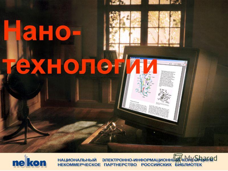ФТИ им. А.Ф. Иоффе, 2009 г. Нано- технологии