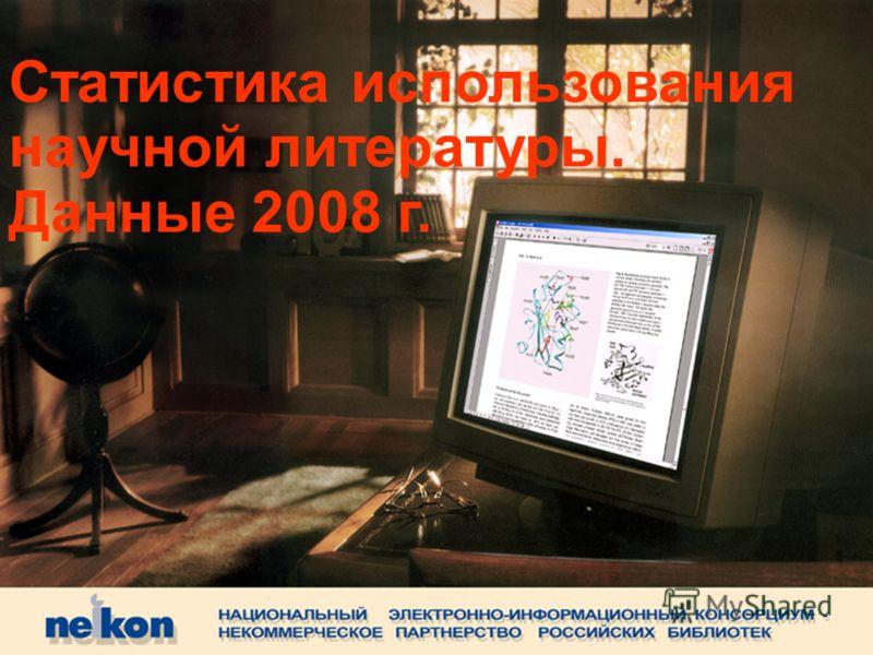 ФТИ им. А.Ф. Иоффе, 2009 г. Статистика использования научной литературы. Данные 2008 г.