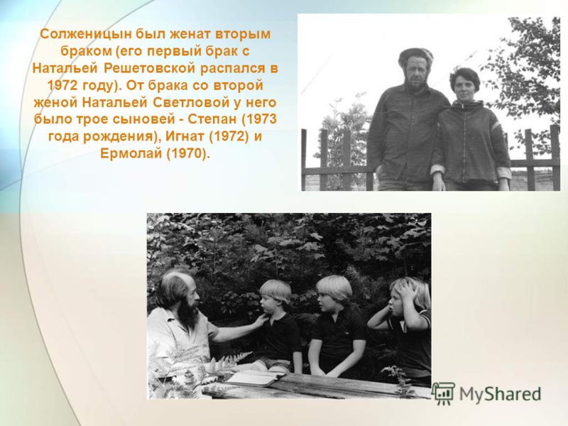 Солженицын был женат вторым браком (его первый брак с Натальей Решетовской распался в 1972 году). От брака со второй женой Натальей Светловой у него было трое сыновей - Степан (1973 года рождения), Игнат (1972) и Ермолай (1970).