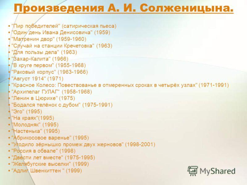 Произведения А. И. Солженицына.