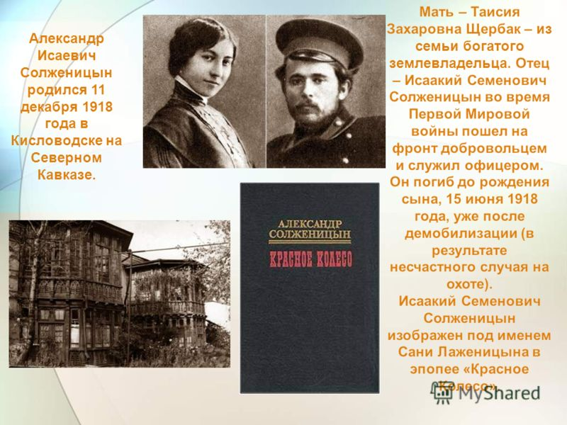 Александр Исаевич Солженицын родился 11 декабря 1918 года в Кисловодске на Северном Кавказе.