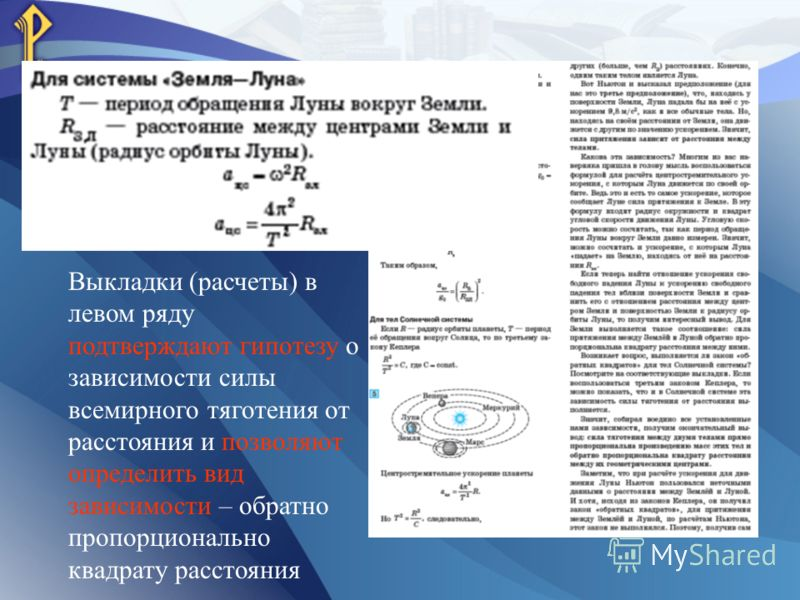 Выкладки (расчеты) в левом ряду подтверждают гипотезу о зависимости силы всемирного тяготения от расстояния и позволяют определить вид зависимости – обратно пропорционально квадрату расстояния