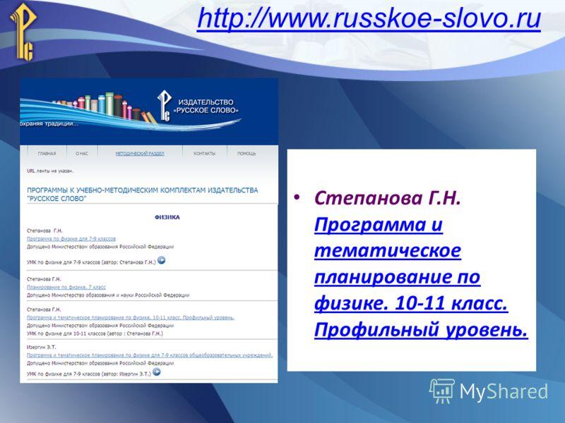 http://www.russkoe-slovo.ru Степанова Г.Н. Программа и тематическое планирование по физике. 10-11 класс. Профильный уровень. Программа и тематическое планирование по физике. 10-11 класс. Профильный уровень.