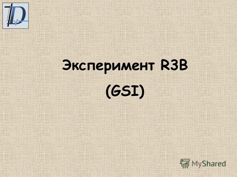 Эксперимент R3B (GSI) Эксперимент R3B (GSI)