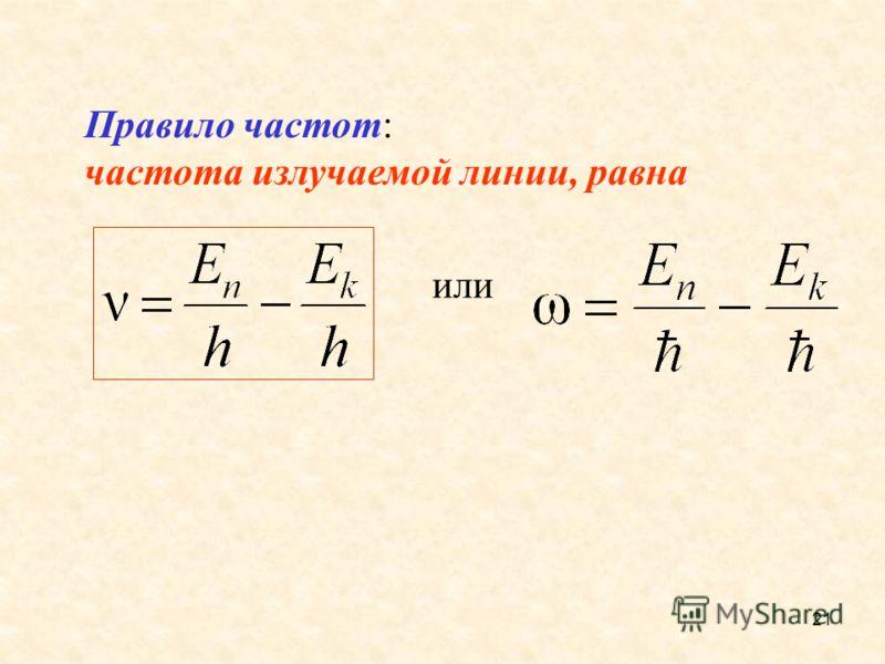 Правило частот: частота излучаемой линии, равна или 21