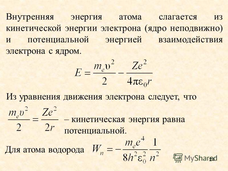 Внутренняя энергия атома слагается из кинетической энергии электрона (ядро неподвижно) и потенциальной энергией взаимодействия электрона с ядром. Из уравнения движения электрона следует, что – кинетическая энергия равна потенциальной. Для атома водор