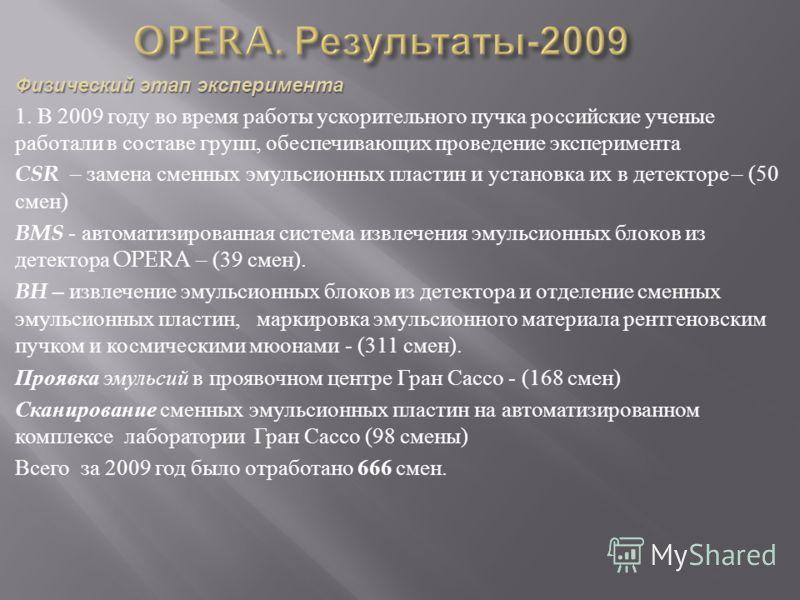 Физический этап эксперимента 1. В 2009 году во время работы ускорительного пучка российские ученые работали в составе групп, обеспечивающих проведение эксперимента CSR – замена сменных эмульсионных пластин и установка их в детекторе – (50 смен ) BMS