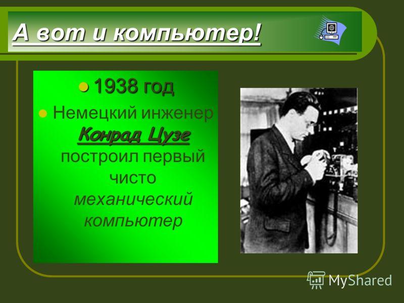 ПЕРВАЯ КОНЦЕПЦИЯ Алан Тьюринг выдвинул и разработал концепцию абстрактной вычислительной машины. 1936 ГОД Алан Тьюринг выдвинул и разработал концепцию абстрактной вычислительной машины.