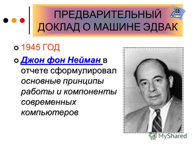 0 и 1 1939 год Американец болгарского происхождения Джон Атанасофф с с с создал прототип вычислительной машины на базе двоичных элементов