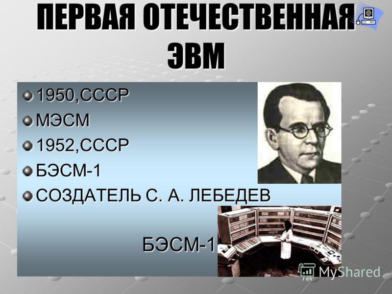 ПЕРВЫЕ ЭВМ Г. АЙКЕН – МАРК-1 1946, США, ENIAC 1948г. У. Шекли, У. Браттейн и Д. Бардин создали Транзистор.МАРК-1