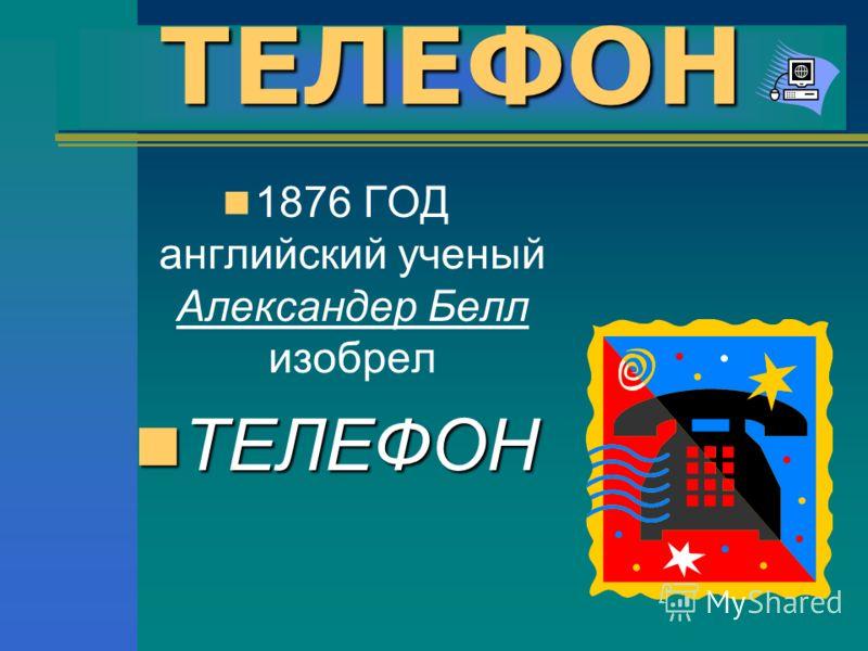 XIX век Ч.Беббидж – «аналитическая» машина, состоящая из устройства ввода и вывода информации, запоминающее устройство и устройство, способное выполнять арифметические операции, и устройство, управляющее последовательностью действий машины. Ч.Беббидж