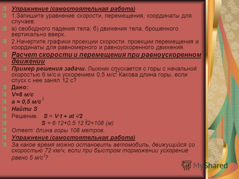 Упражнение (самостоятельная работа) 1.Запишите уравнение скорости, перемещения, координаты для случаев: а) свободного падения тела; б) движения тела, брошенного вертикально вверх. 2.Начертите графики проекции скорости, проекции перемещения и координа