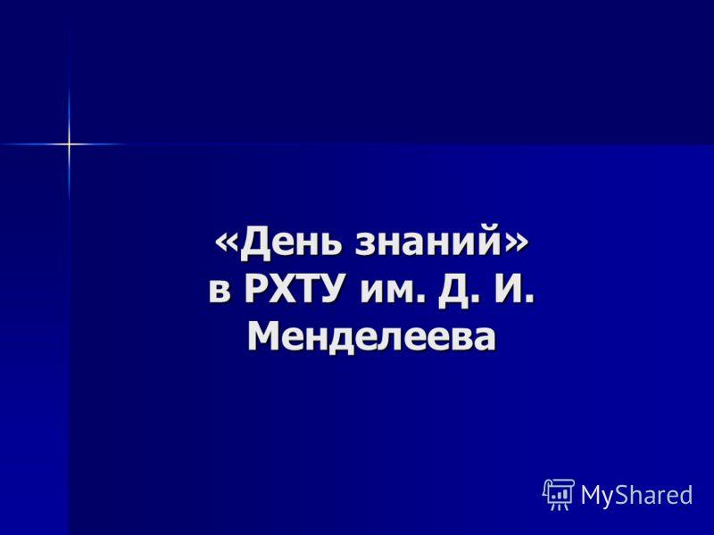 «День знаний» в РХТУ им. Д. И. Менделеева