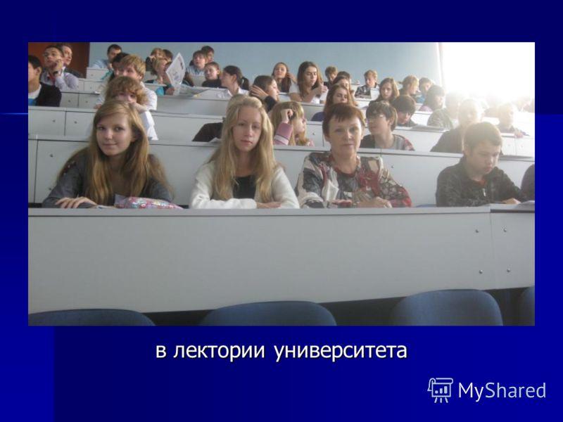 в лектории университета