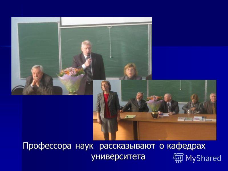 Профессора наук рассказывают о кафедрах университета