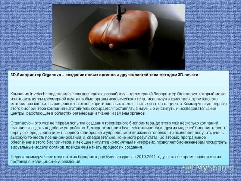 3D-биопринтер Organovo – создание новых органов и других частей тела методом 3D-печати. Компания Invetech представила свою последнюю разработку – трехмерный биопринтер Organaovo, который может изготовить путем трехмерной печати любые органы человечес