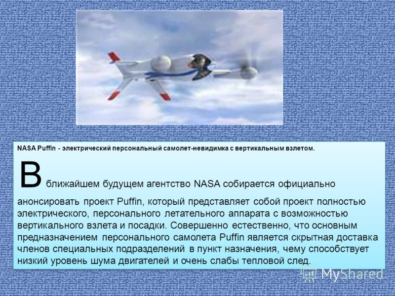 NASA Puffin - электрический персональный самолет-невидимка с вертикальным взлетом. В ближайшем будущем агентство NASA собирается официально анонсировать проект Puffin, который представляет собой проект полностью электрического, персонального летатель