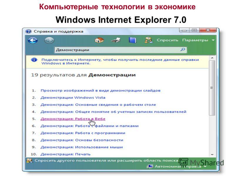 Компьютерные технологии в экономике Windows Internet Explorer 7.0
