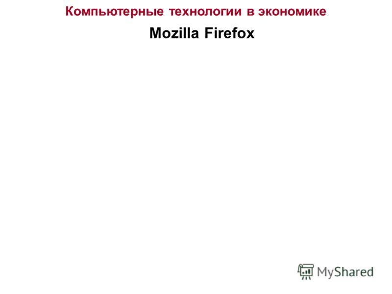 Компьютерные технологии в экономике Mozilla Firefox