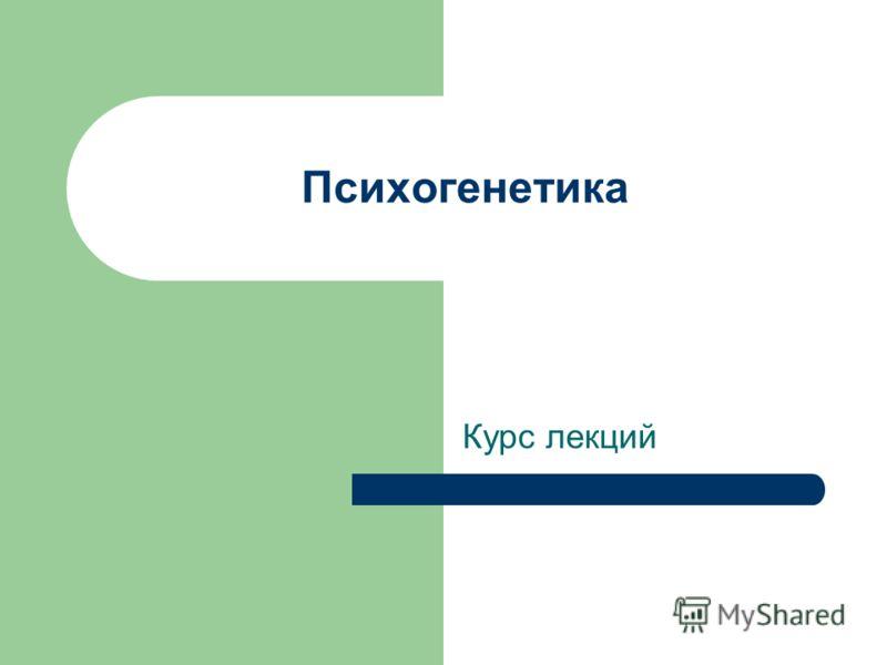 Психогенетика Курс лекций