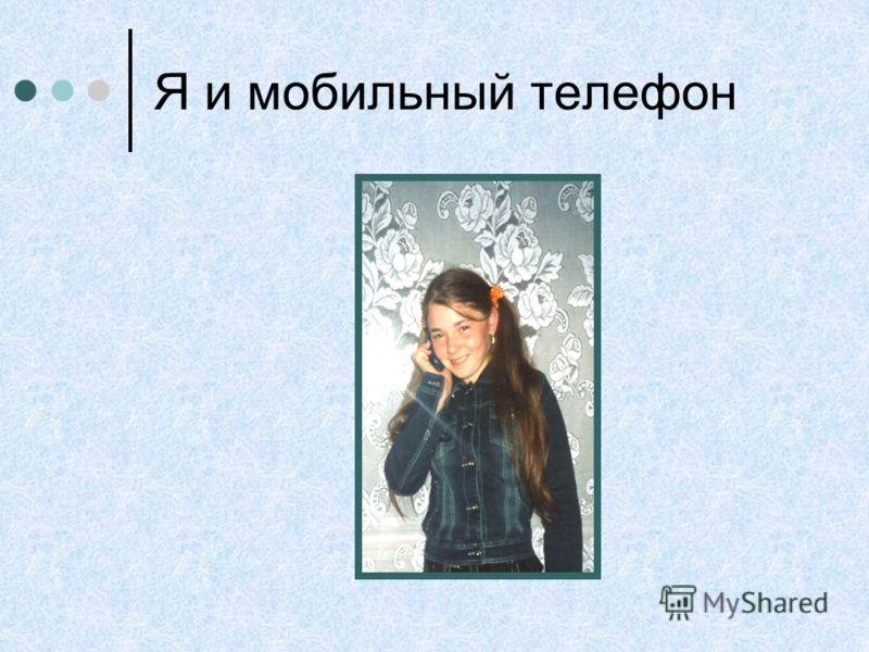 Я и мобильный телефон