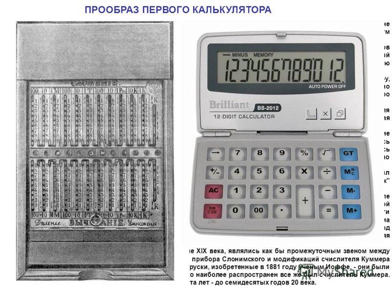 Калькуляторы сейчас стали неотъемлемым атрибутом современной жизни. Без них не обойтись не только физику (химику, строителю), но и самому обычному обывателю. Эта штуковина необходима ему как минимум для перевода цен, указанных в долларах, в рубли и о