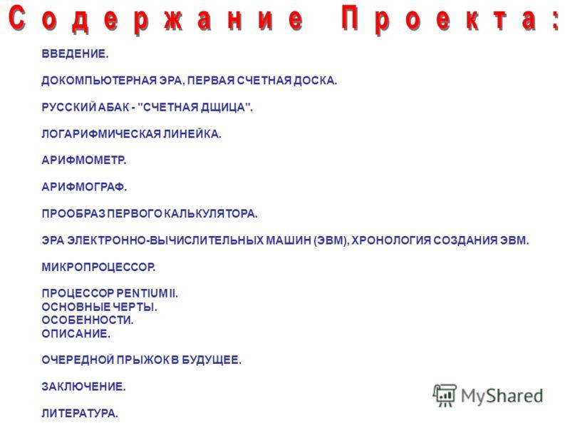 ВВЕДЕНИЕ. ДОКОМПЬЮТЕРНАЯ ЭРА, ПЕРВАЯ СЧЕТНАЯ ДОСКА. РУССКИЙ АБАК -