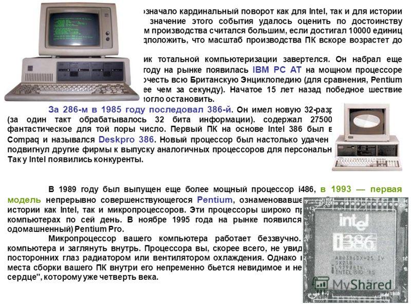 Сотрудничество с IBM означало кардинальный поворот как для Intel, так и для истории электроники. Однако подлинное значение этого события удалось оценить по достоинству гораздо позже. В те времена объем производства считался большим, если достигал 100