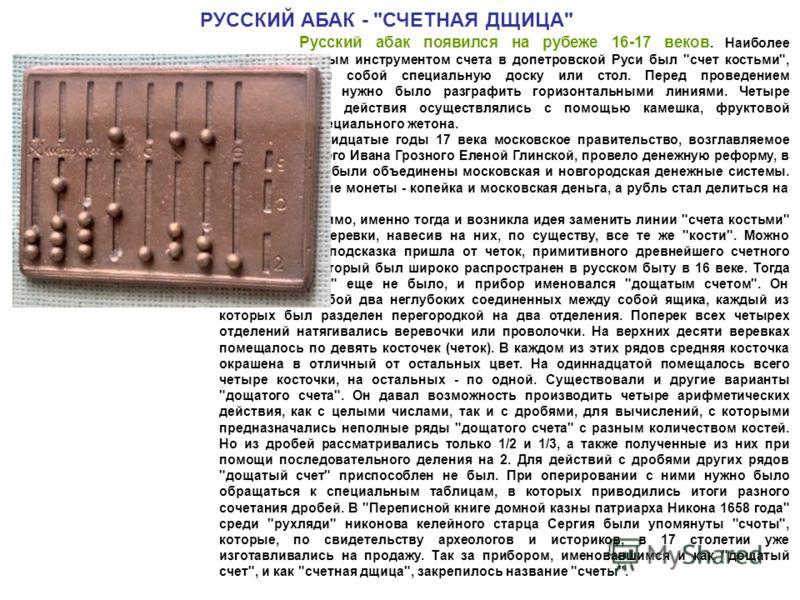 Русский абак появился на рубеже 16-17 веков. Наиболее распространенным инструментом счета в допетровской Руси был