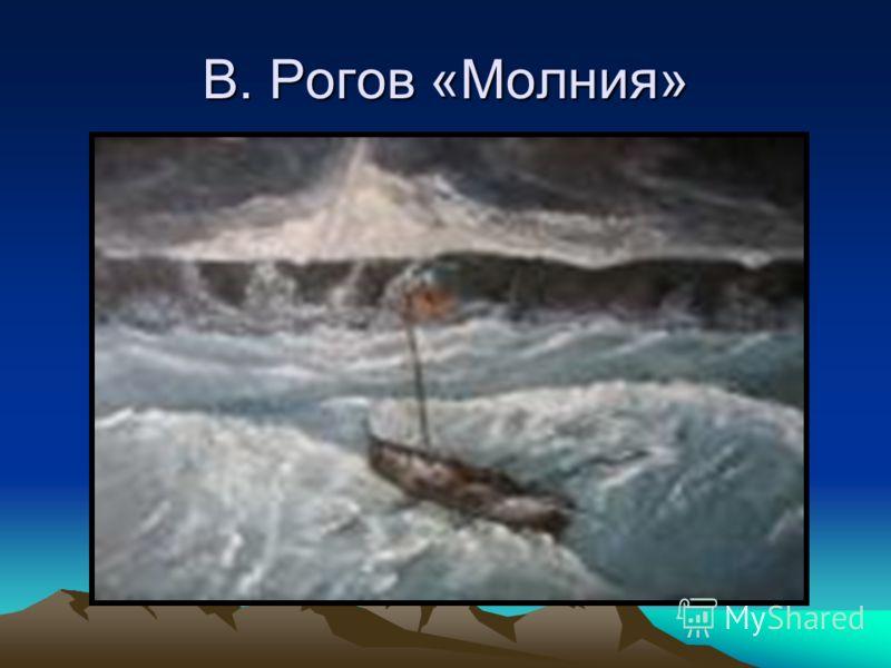 В. Рогов «Молния»