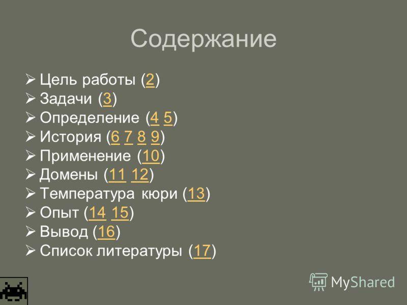 Список литературы http://www.pereplet.ru/obrazovanie/stsoros/458.html http://elementy.ru/lib/431134?page_design=print http://persons-info.com/index.php?p=6&kwdid=76&pid=6393 http://all-fizika.com/article/index.php?id_article=658 http://ru.wikipedia.o