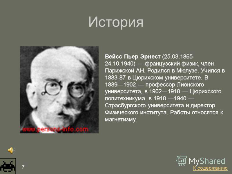 История Столетов Александр Григорьевич Кривая Столетова 6 К содержанию